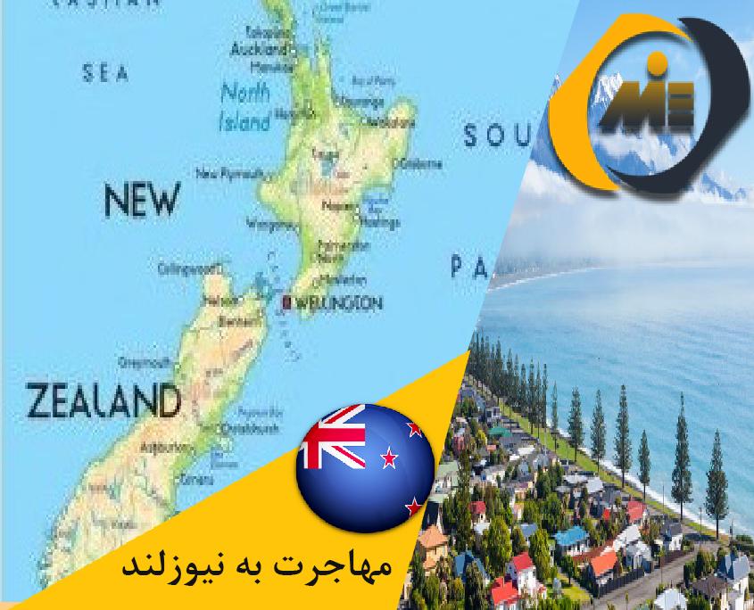 مهاجرت به نیوزلند.