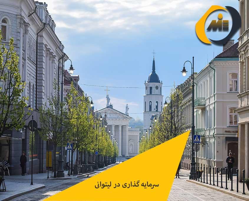 سرمایه گذاری در لیتوانی