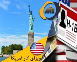 ویزای کار آمریکا