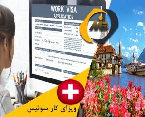 ویزای کار سوئیس1