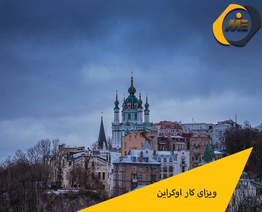 ویزای کار اوکراین