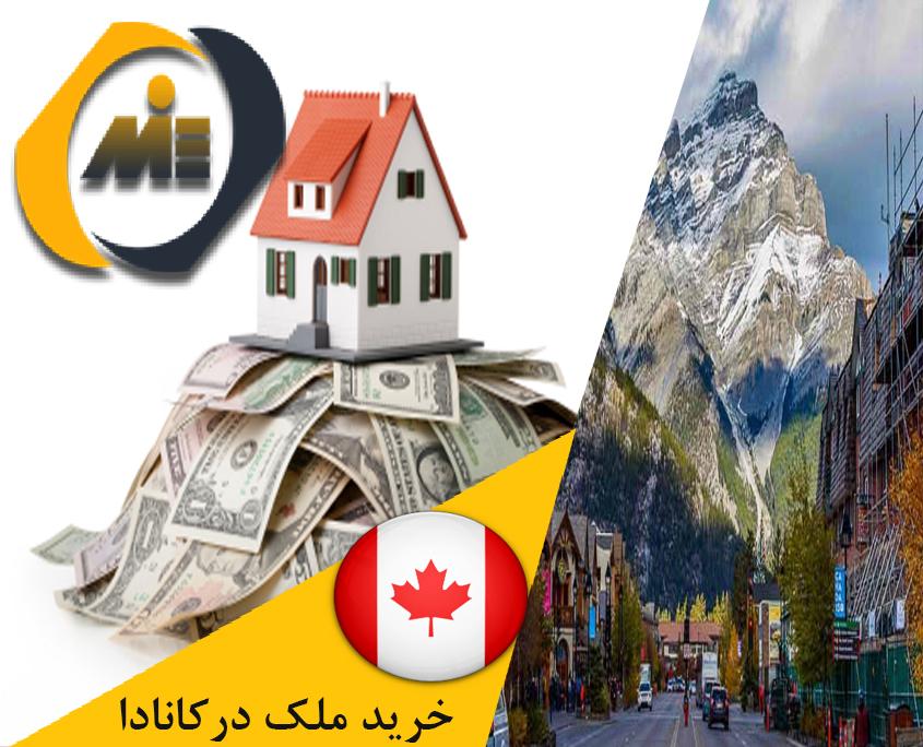 خرید ملک در کانادا