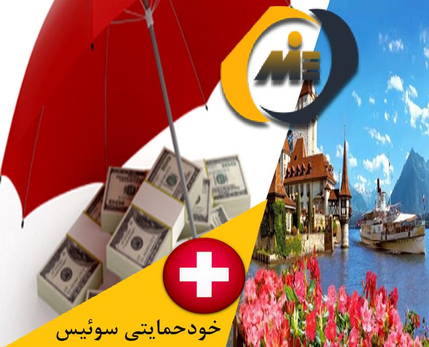 خود حمایتی سوئیس