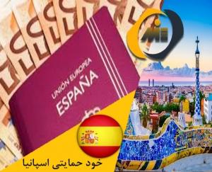 خود حمایتی اسپانیا