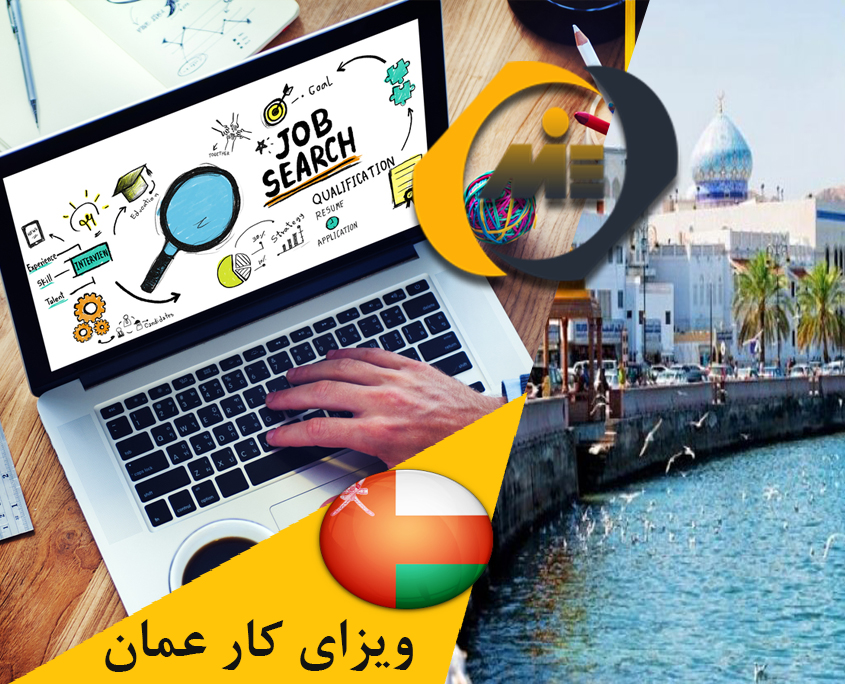 ویزای کار عمان1