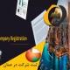 ثبت شرکت در عمان1