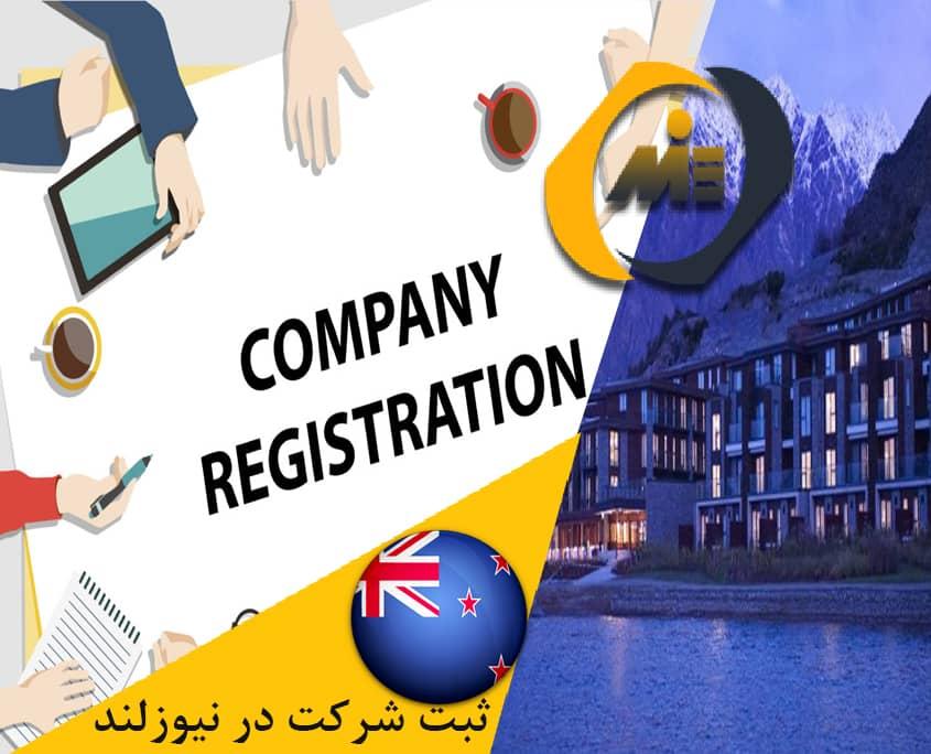 ثبت شرکت در نیوزلند