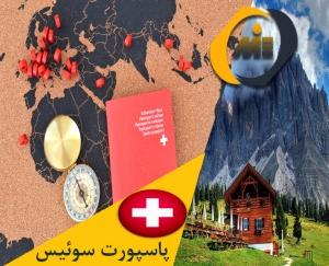 پاسپورت سوئیس