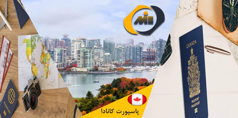 پاسپورت کانادا. اصلی