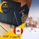 پاسپورت کانادا