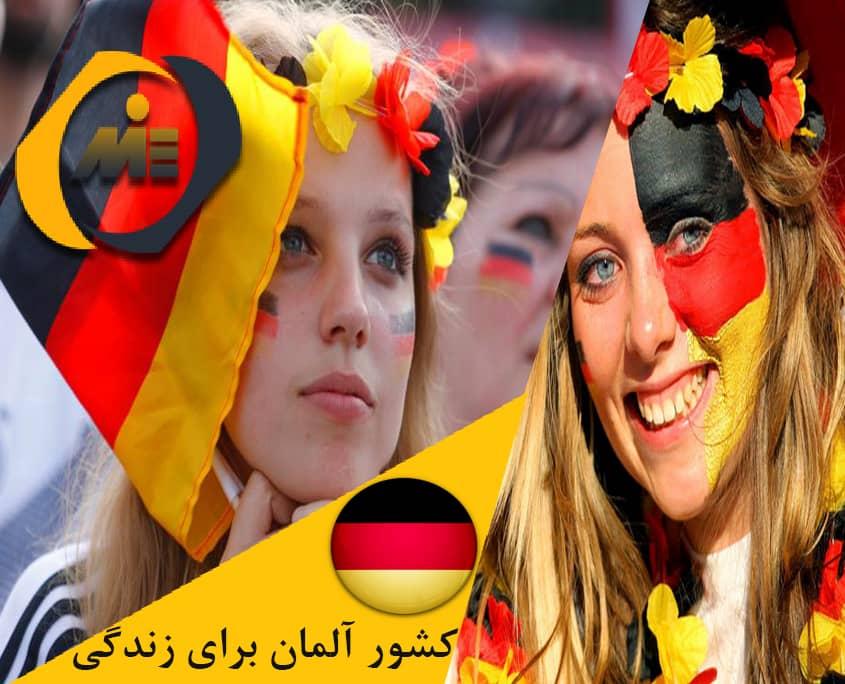 کشور آلمان برای زندگی