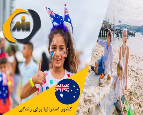 کشور استرالیا برای زندگی