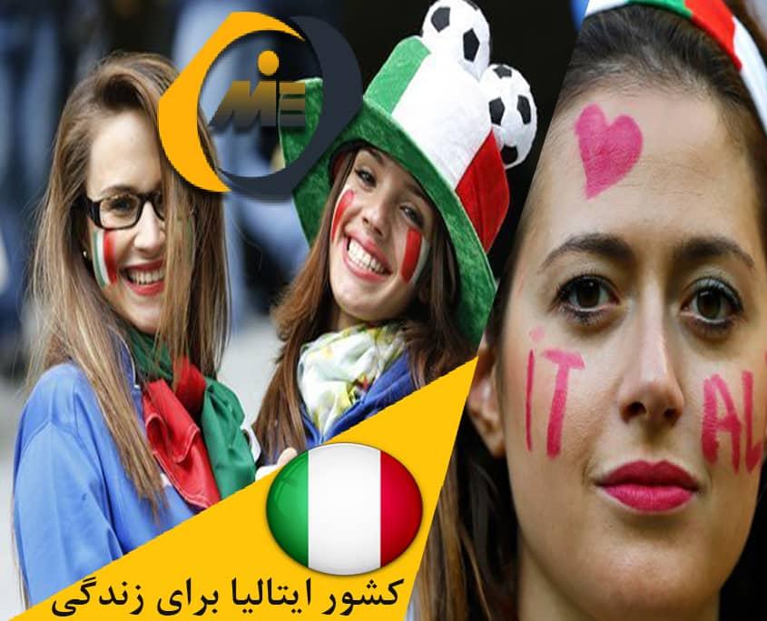 کشور ایتالیا برای زندگی