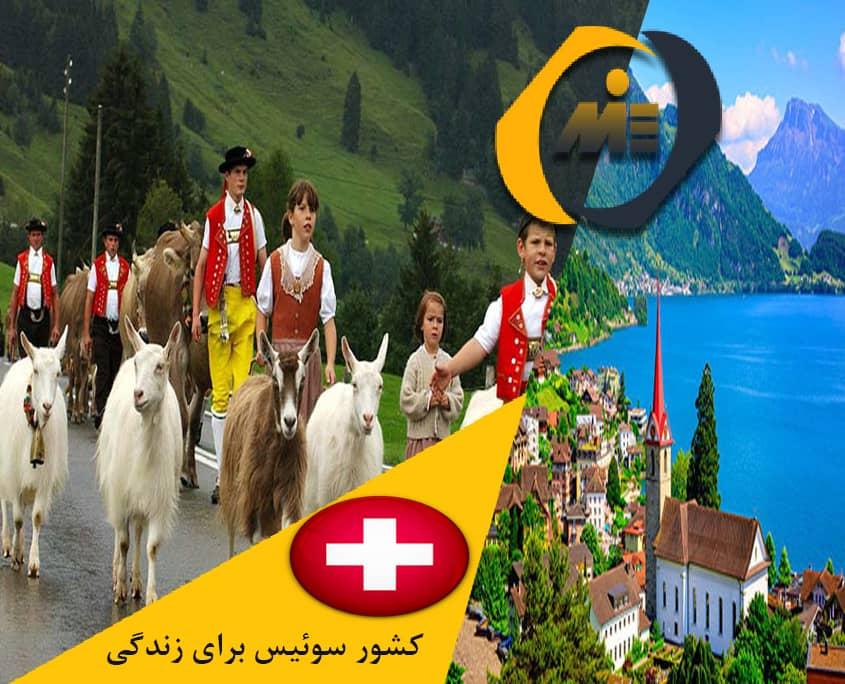 کشور سوئیس برای زندگی