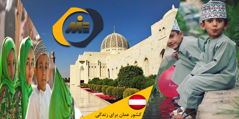 کشور عمان برای زندگی.اصلی