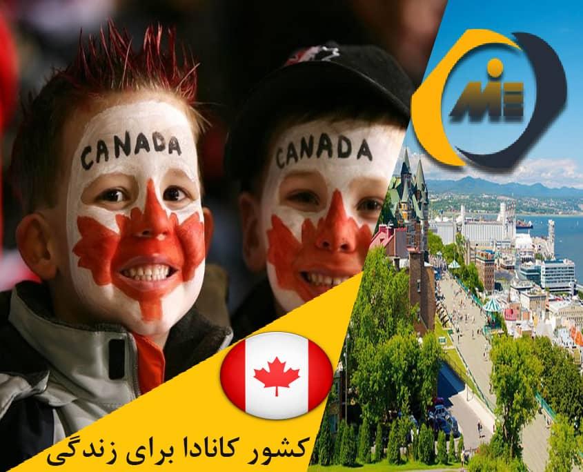 کشور کانادا برای زندگی