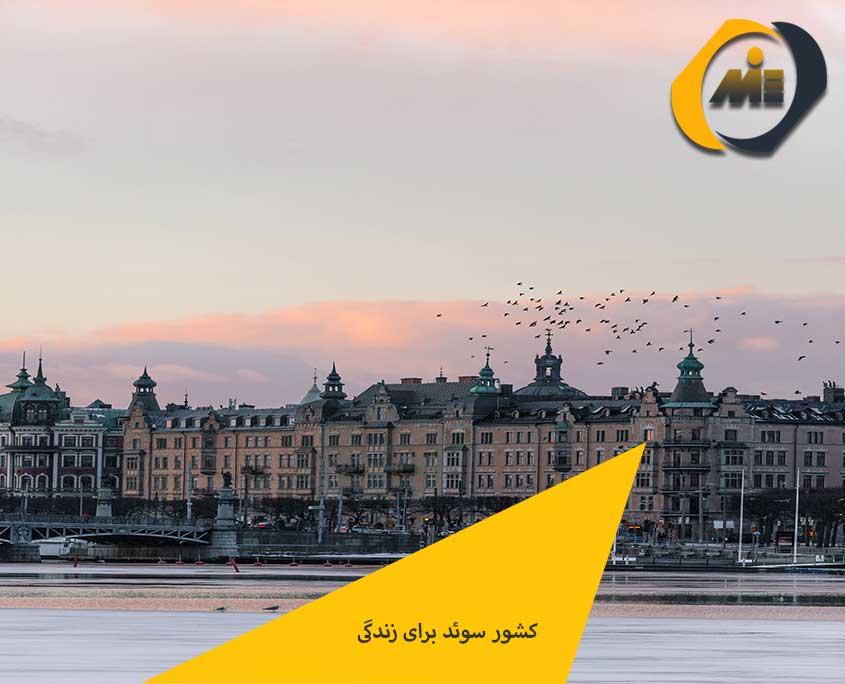 کشور سوئد برای زندگی