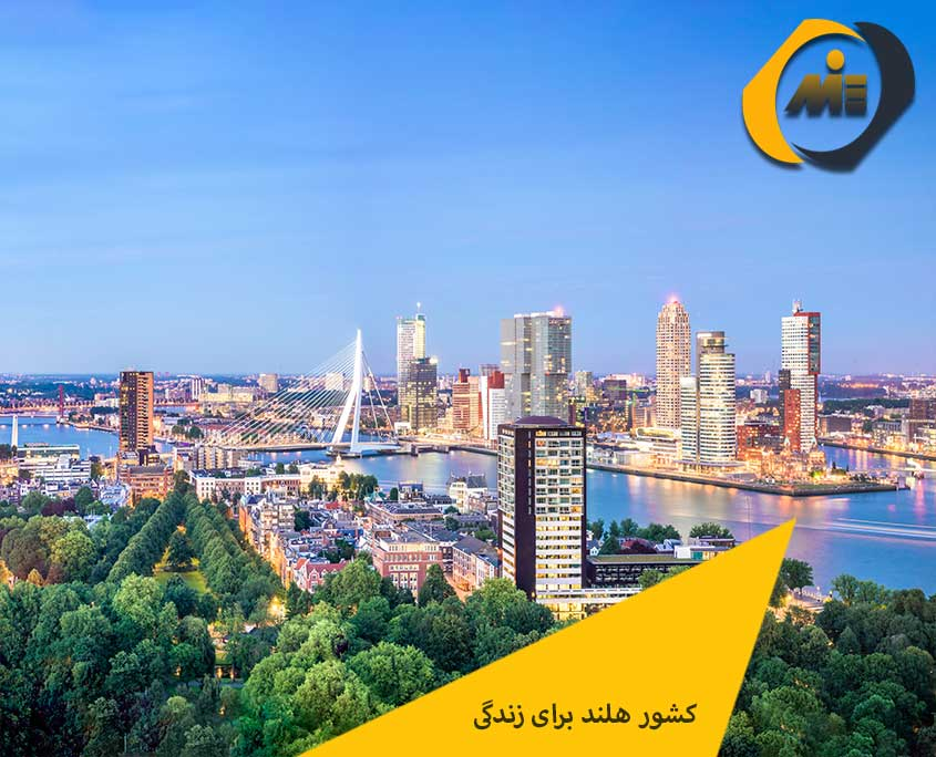 کشور هلند برای زندگی