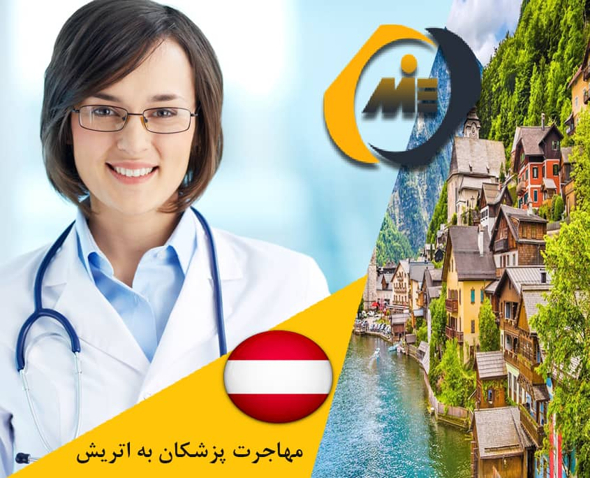 مهاجرت پزشکان به اتریش