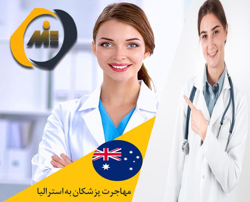 مهاجرت پزشکان به استرالیا .
