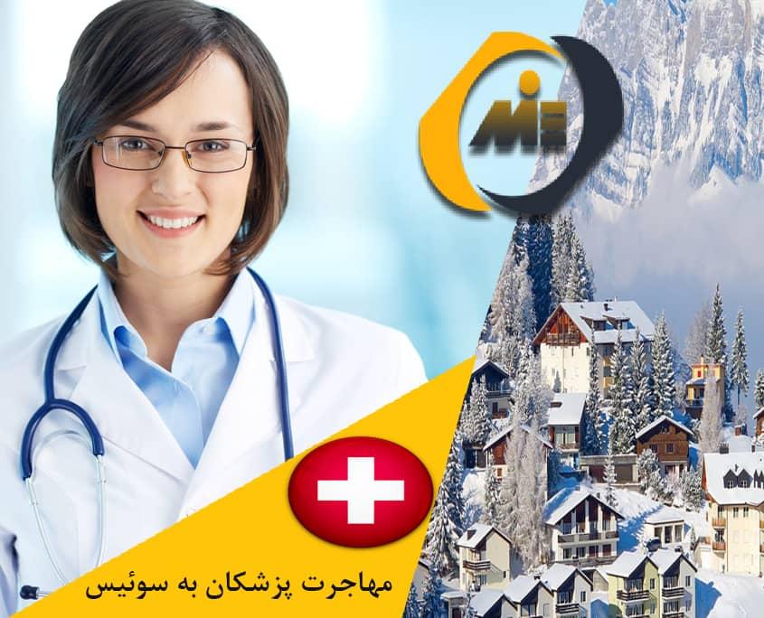 مهاجرت پزشکان به سوئیس