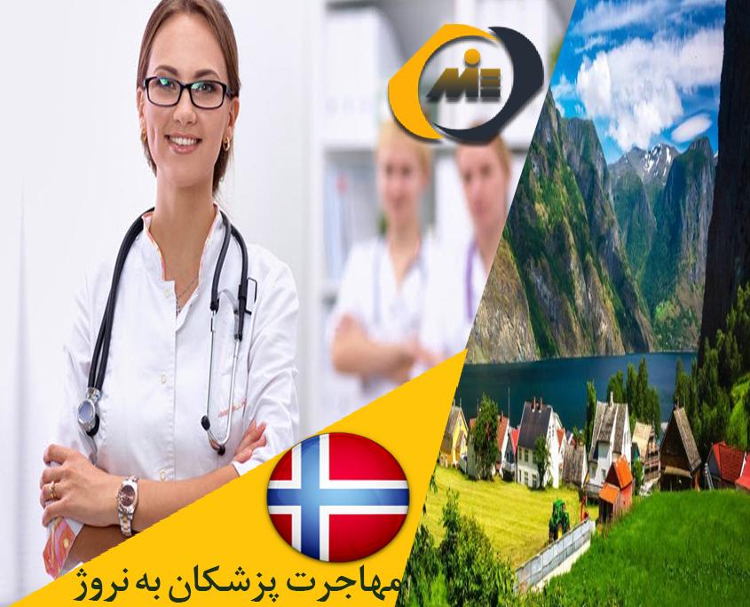 مهاجرت پزشکان به نروژ