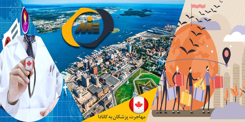 مهاجرت پزشکان به کانادا.اصلی