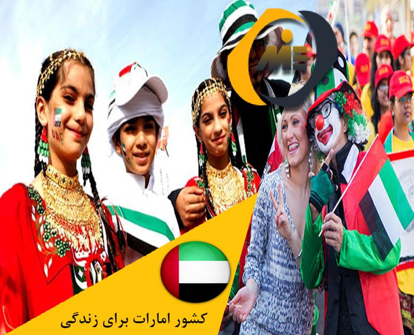 کشور امارات برای زندگی . شاخص