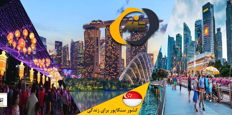 کشور سنگاپور برای زندگی