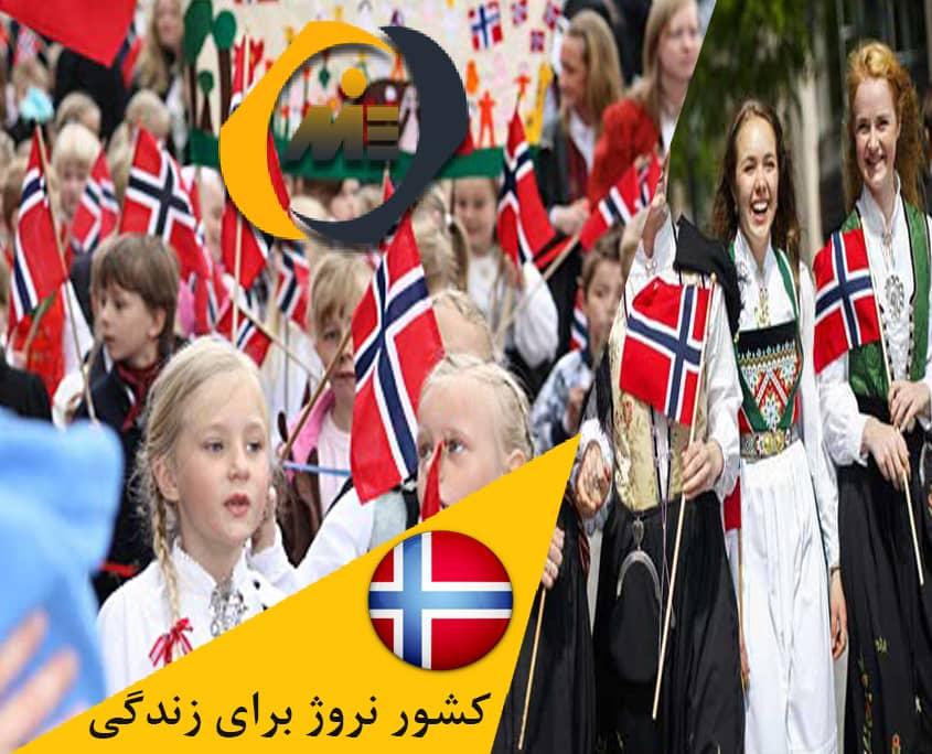 کشور نروژ برای زندگی