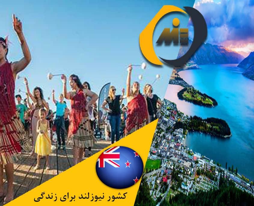 کشور نیوزلند برای زندگی