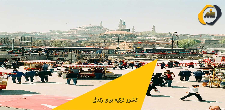 کشور ترکیه برای زندگی