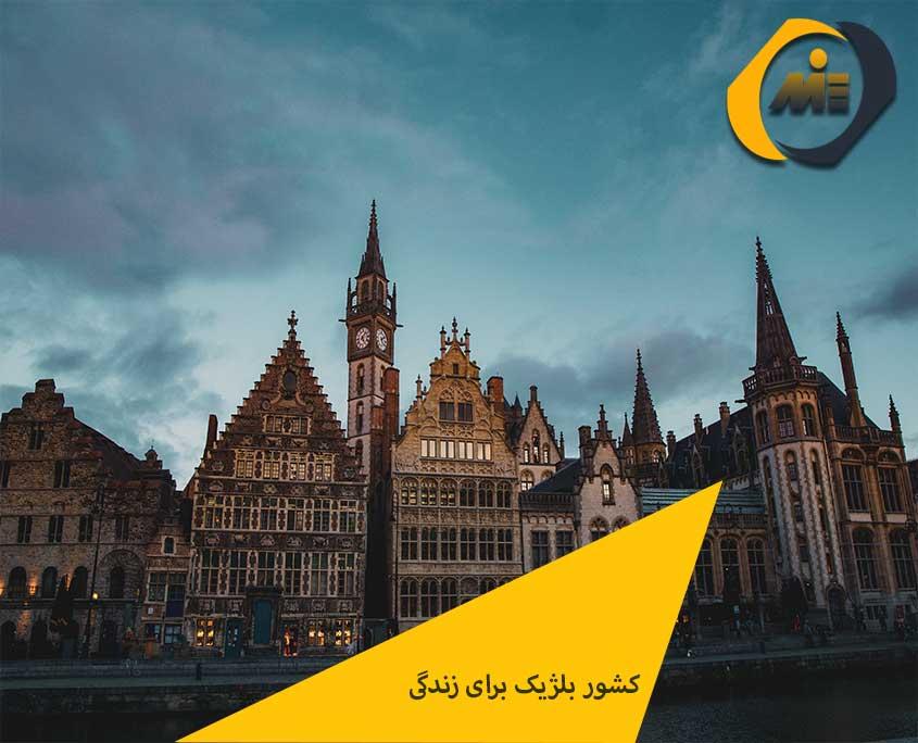 کشور بلژیک برای زندگی