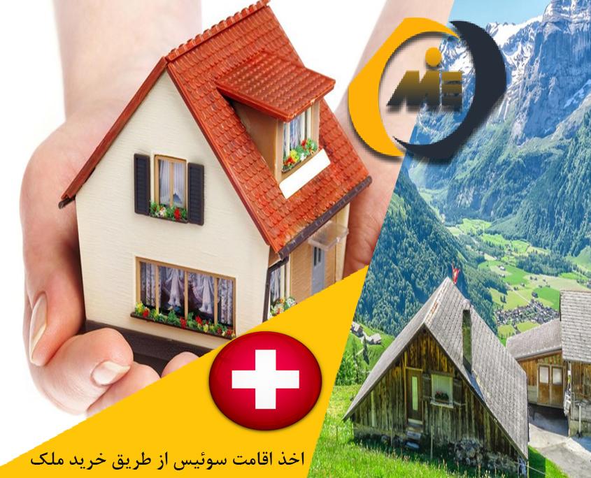 اخذ اقامت سوئیس از طریق خرید ملک