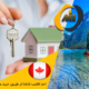 اخذ اقامت کانادا از طریق خرید ملک