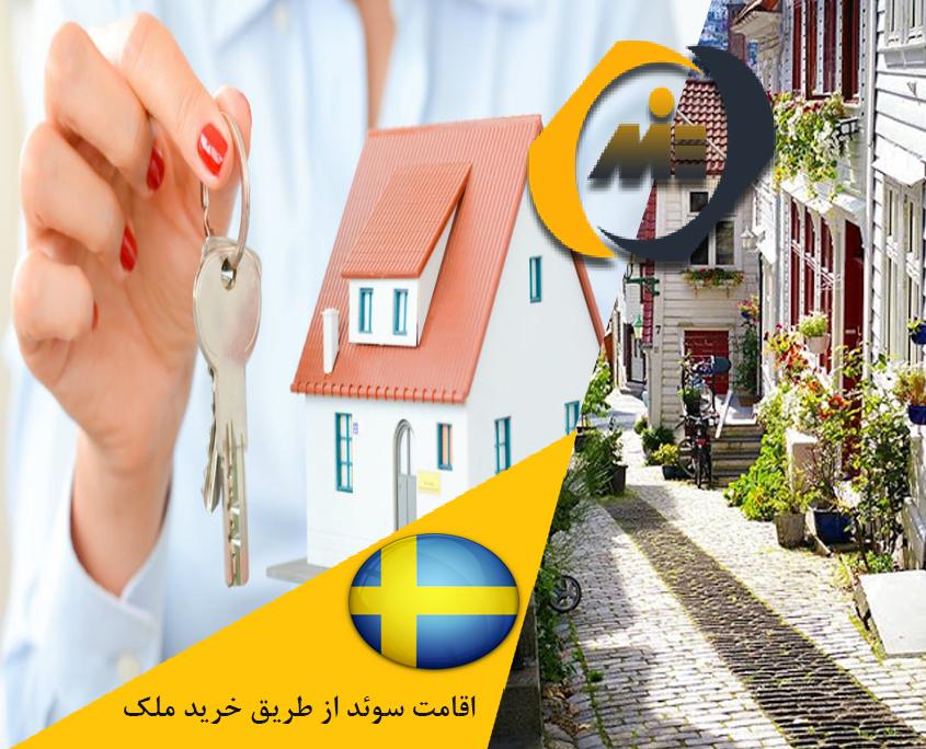 اقامت سوئد از طریق خرید ملک