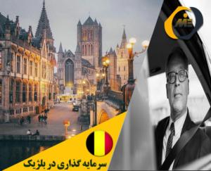 سرمایه در بلژیک