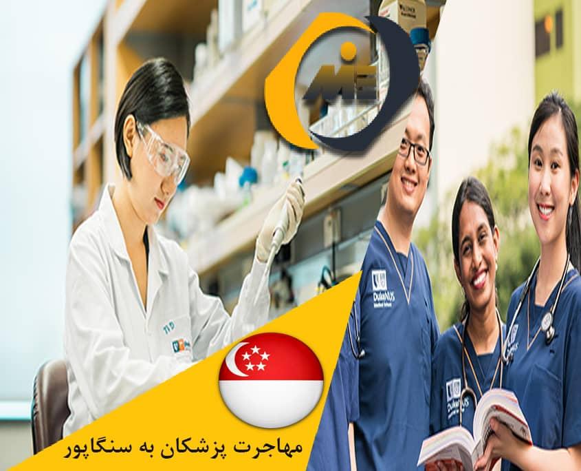 مهاجرت پزشکان به سنگاپور(1)