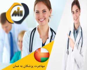 مهاجرت پزشکان به عمان