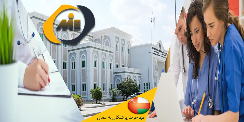 مهاجرت پزشکان به عمان.اصلی