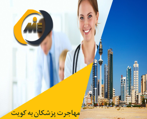 مهاجرت پزشکان به کویت