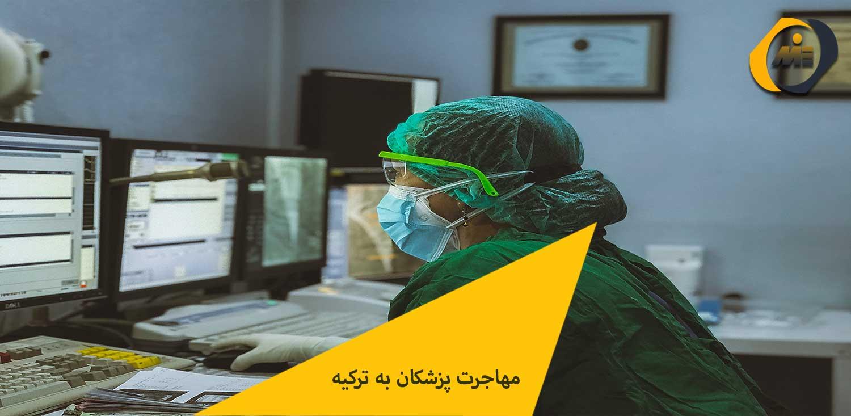 مهاجرت پزشکان به ترکیه