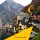 ویزای توریستی اتریش
