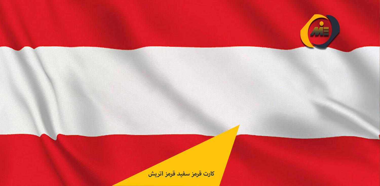 کارت قرمز سفید قرمز اتریش