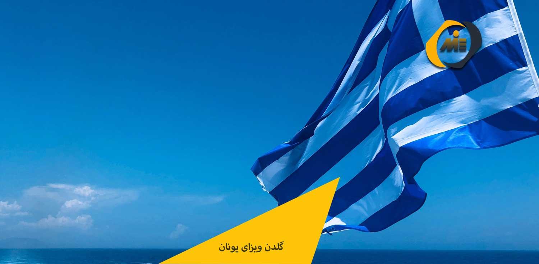گلدن ویزای یونان