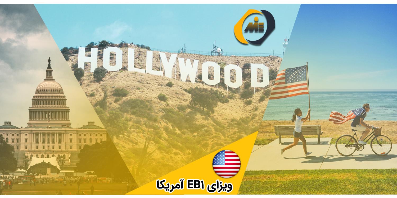 ویزای EB1 آمریکا