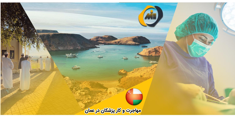 مهاجرت و کار پزشکان در عمان