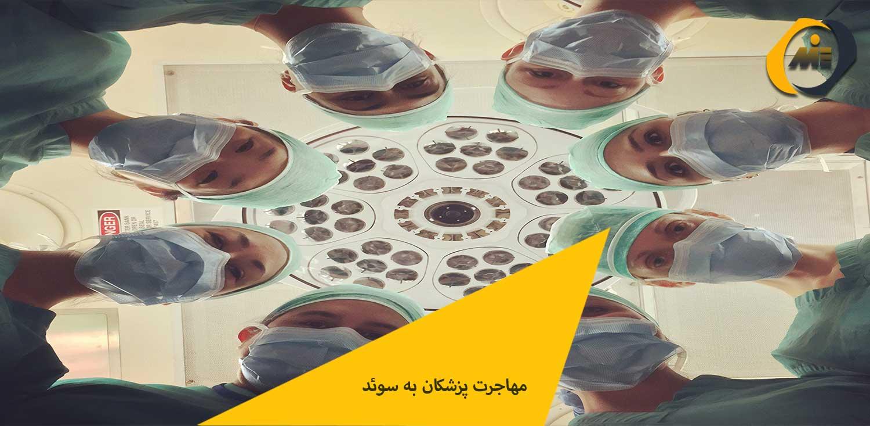 مهاجرت پزشکان به سوئد