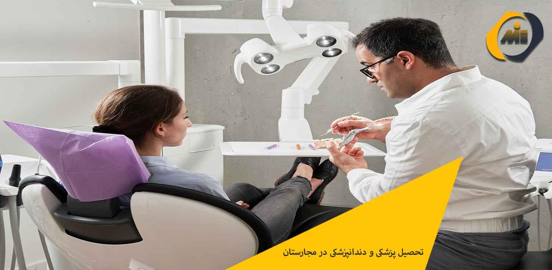 تحصیل پزشکی و دندانپزشکی در مجارستان