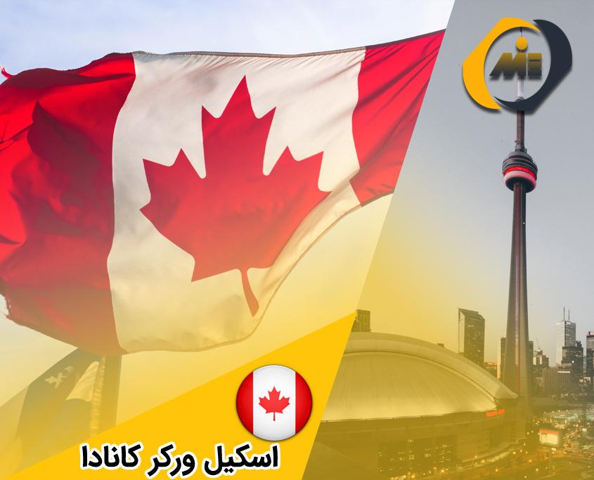 اسکیل ورکر کانادا
